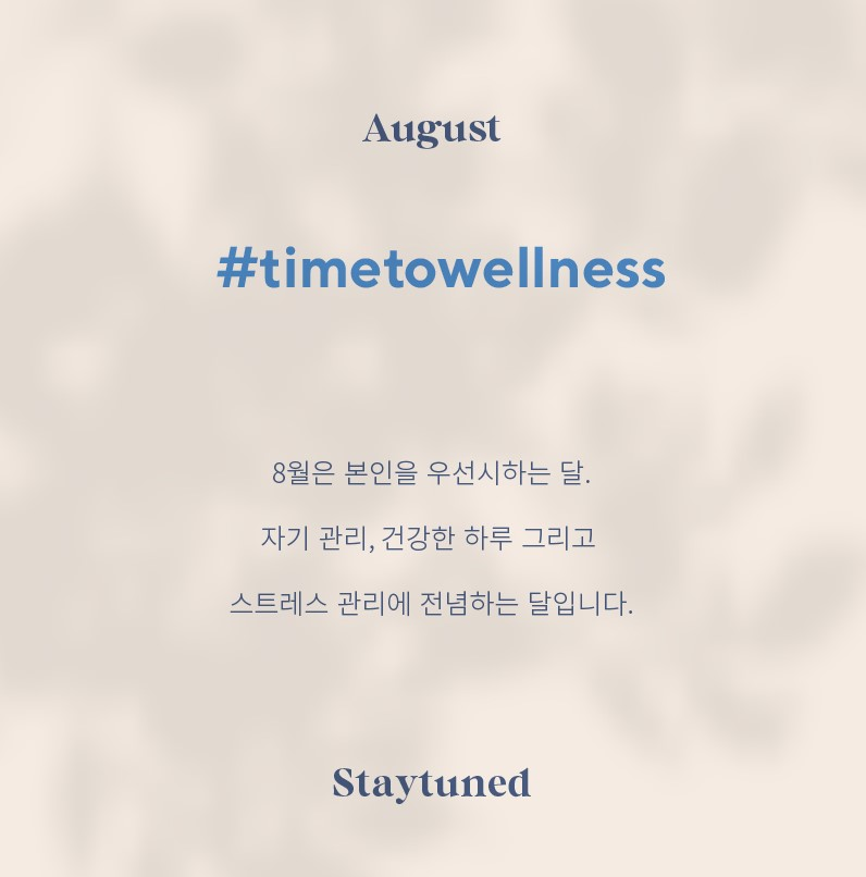 Time to Wellness